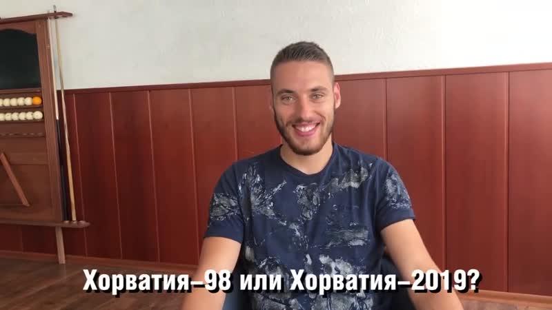 🔥 Никола Влашич. Блиц-интервью 🔥