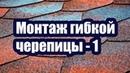 ПРАВИЛЬНЫЙ МОНТАЖ ГИБКОЙ ЧЕРЕПИЦЫ 1