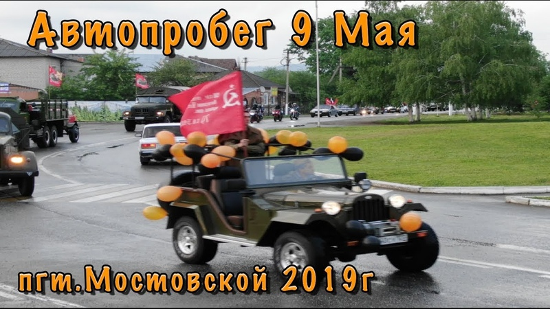 Автопробег пгт Мостовской 9 мая 2019 г