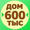 ⌂ Дом из газобетона под ключ от 600 тыс, Пермь
