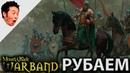 Mount Blade: Warband 🤘 РУБАЕМ 🙈 1