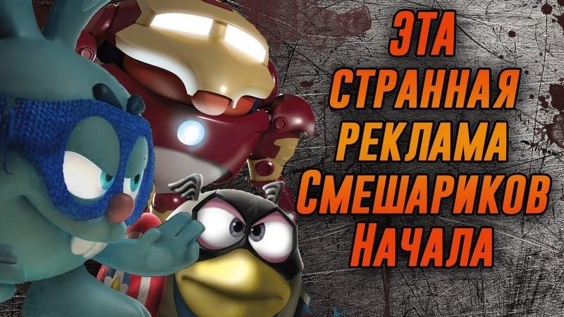 Ёжик убил Кроша Смешарики стали Супергероями и прочая странная реклама