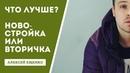 Что выберешь Новостройка или вторичка