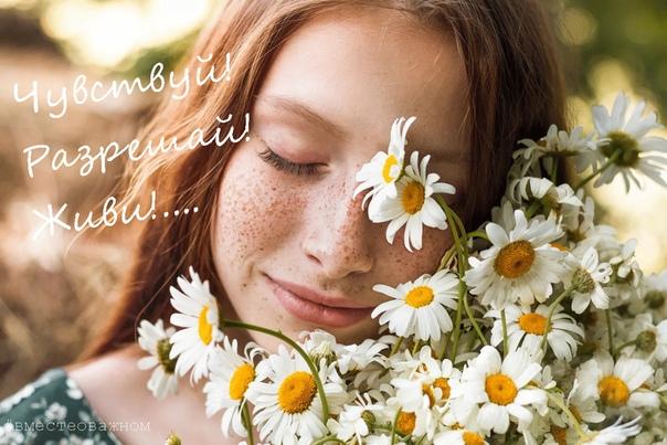 Если жить из доверия к себе, то и добрых мыслей, тепла в сердце, нежности, любви в поступках, улыбок и сострадания станет намного больше