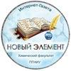 «Новый Элемент» Интернет-Газета ХимФака ПГНИУ