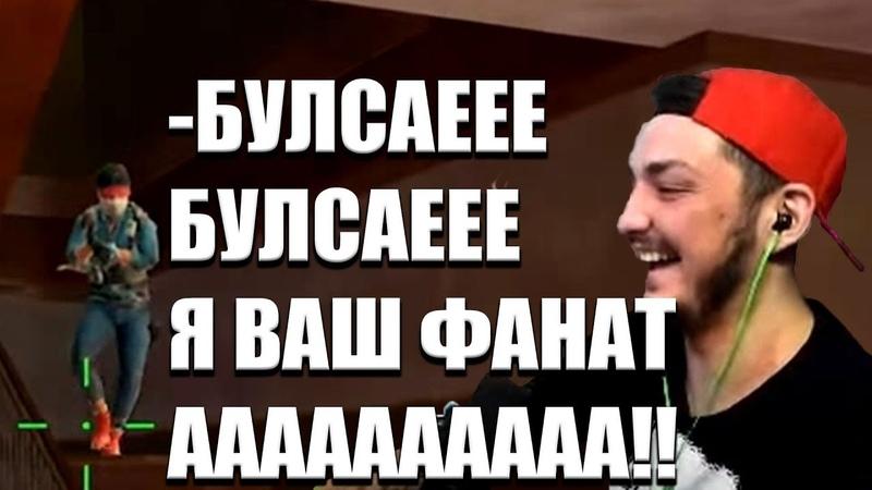 УГАРНЫЙ СТРИМСНАЙПЕР / БУЛС ПОКАЗАЛ ТАТУХУ / ПРО ПАБГ МОБАЙЛ