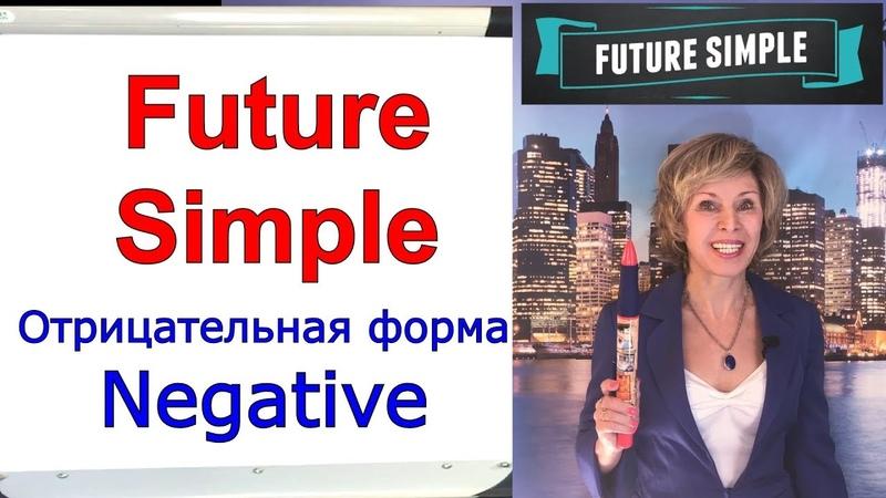 Future Simple Negative Будущее простое Отрицательная форма