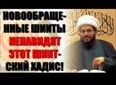 Этот шиитский хадис смущает новообращенных шиитов и шииток! HD