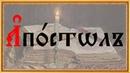 Апостол на церковно - славянском языке