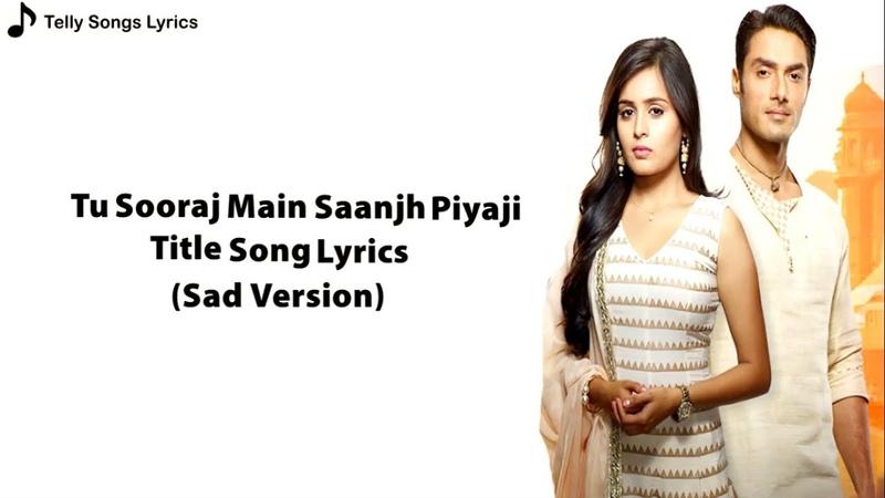Tu Sooraj Main Saanjh Piyaji Title Song | Sad Version | Lyrical Video