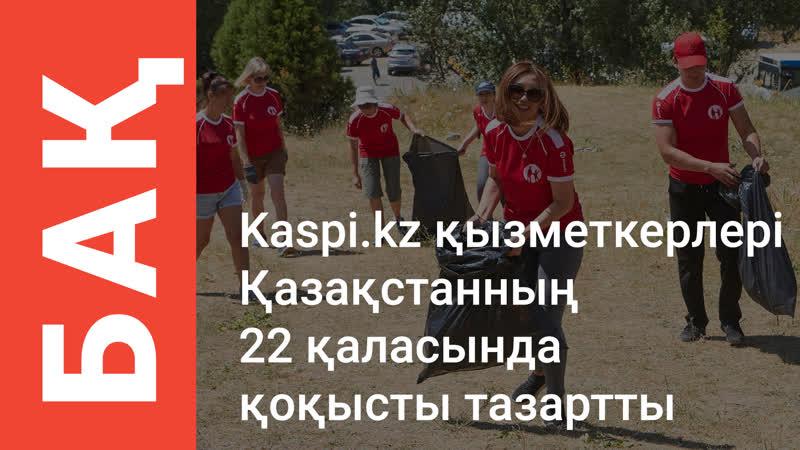 Kaspi.kz экологиялық акцияға қатысты