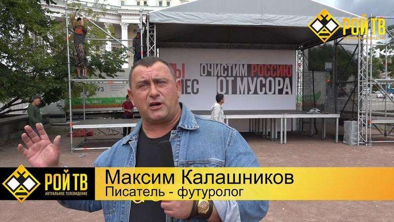 Очистим Россию от мусора. Сегодня в 18.30 Суворовская площадь