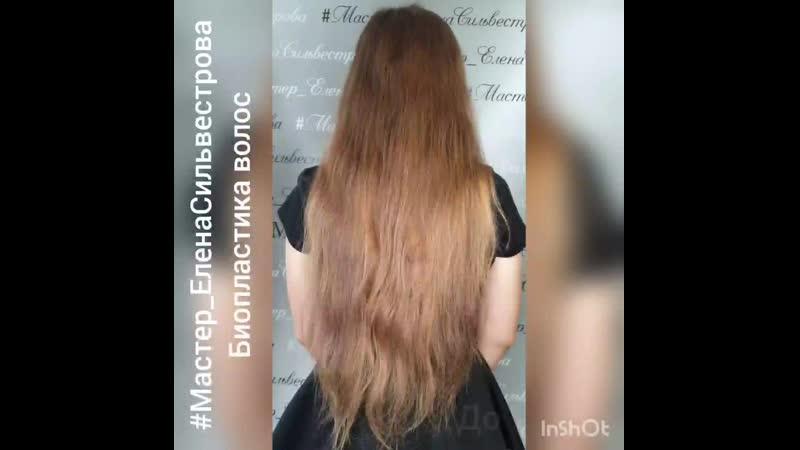 Биопластика волос