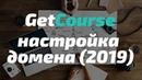 GetCourse - Настройка домена (2019) Пошаговая инструкция