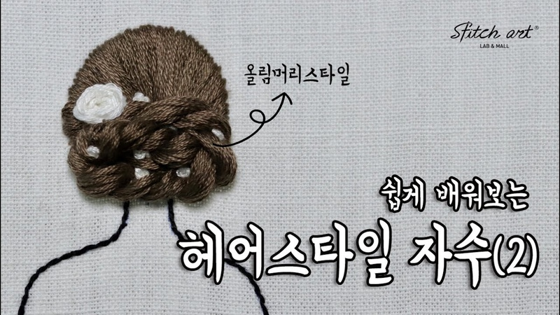 프랑스자수클래스 - 헤어스타일자수2 올림머리 Hairstyle Embroidery
