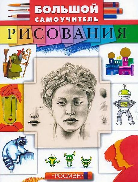 Учимся рисовать. Книги для начинающих художников 1. Большой самоучитель рисования Cамоучитель рисования - прекрасная возможность научиться рисовать пейзаж, животных, людей, а также создавать