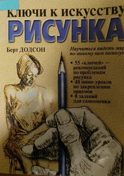 Учимся рисовать. Книги для начинающих художников