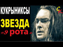 Кукрыниксы - Звезда Альбом Шаман 2006 OST «9 рота»