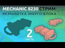Стрим Создание энерго-блока для игры Mechanic 8230 - Blender, Krita/Hand-painted. Часть 2