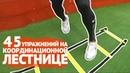 45 УПРАЖНЕНИЙ НА КООРДИНАЦИОННОЙ ЛЕСТНИЦЕ   Координация, ловкость, упражнения для ног