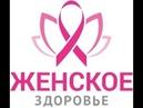 Женское здоровье Молочница вагинит эндометриоз бесплодие мастопатия Восстановление Fohow