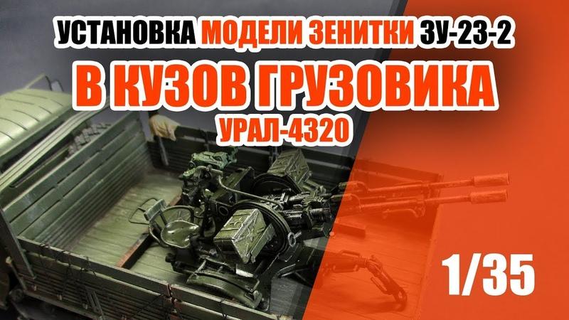Установка зенитки ЗУ-23-2 в кузов грузовика Урал-4320.