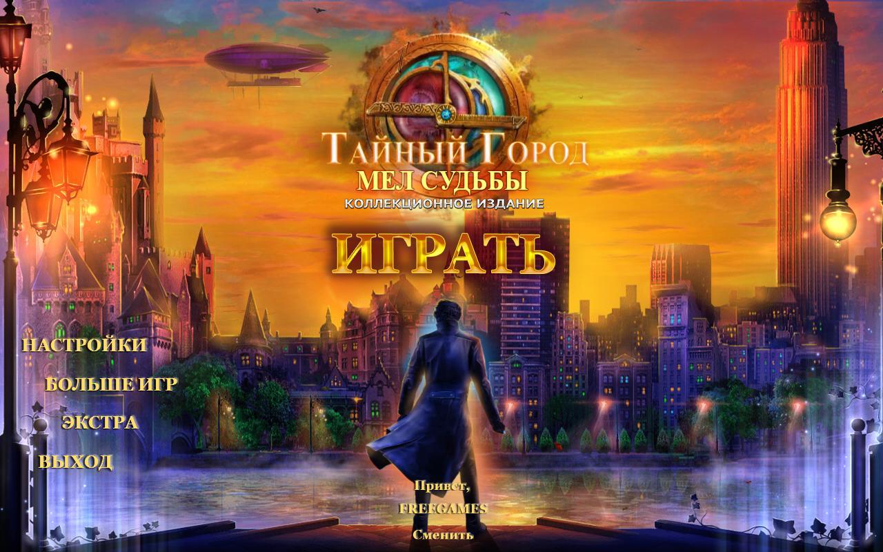 Тайный город 4: Мел судьбы. Коллекционное издание | Secret City 4: Chalk of Fate CE (Rus)