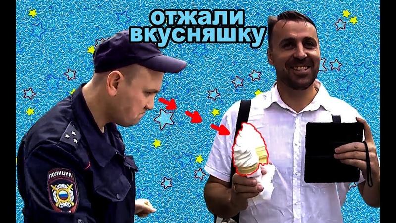 Технично отжали у полицейского вкусняшку. Ржал до слез с рожи защитника.