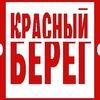 Cover band КРАСНЫЙ БЕРЕГ