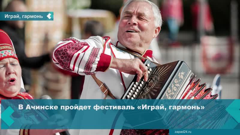 В Ачинске пройдет фестиваль «Играй, гармонь»