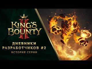 King's bounty ii — дневники разработчиков #2 история серии