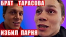 Корней Тарасов избил парня Артем Тарасов отмазал своего брата Корнея от тюрьмы