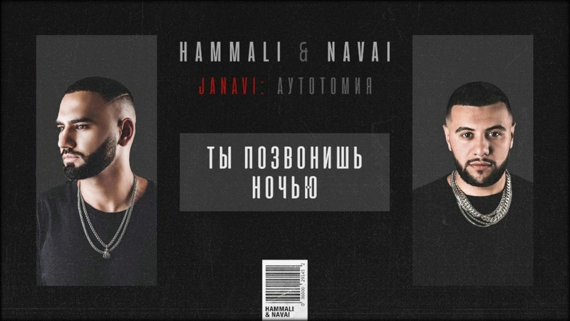 HammAli Navai - Ты позвонишь ночью (2018 JANAVI: Аутотомия)