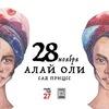 Alai Oli | 28 ноября | Music Hall27 (Уфа)