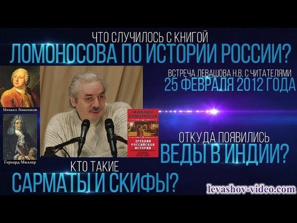 Правда о Руси Ломоносов Веды Наполеон Сирия понятие изгой неуместная жалость Левашов Н В