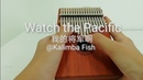 Watch the Pacific我的将军啊 Kalimba arranged cover by Fish Kalimba