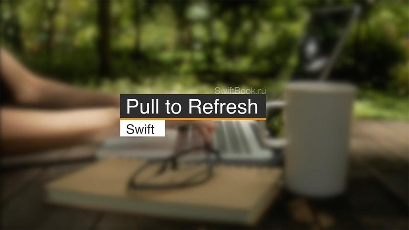 Pull to Refresh (Swift 5)