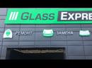 Кипит работа в студии Glass Express