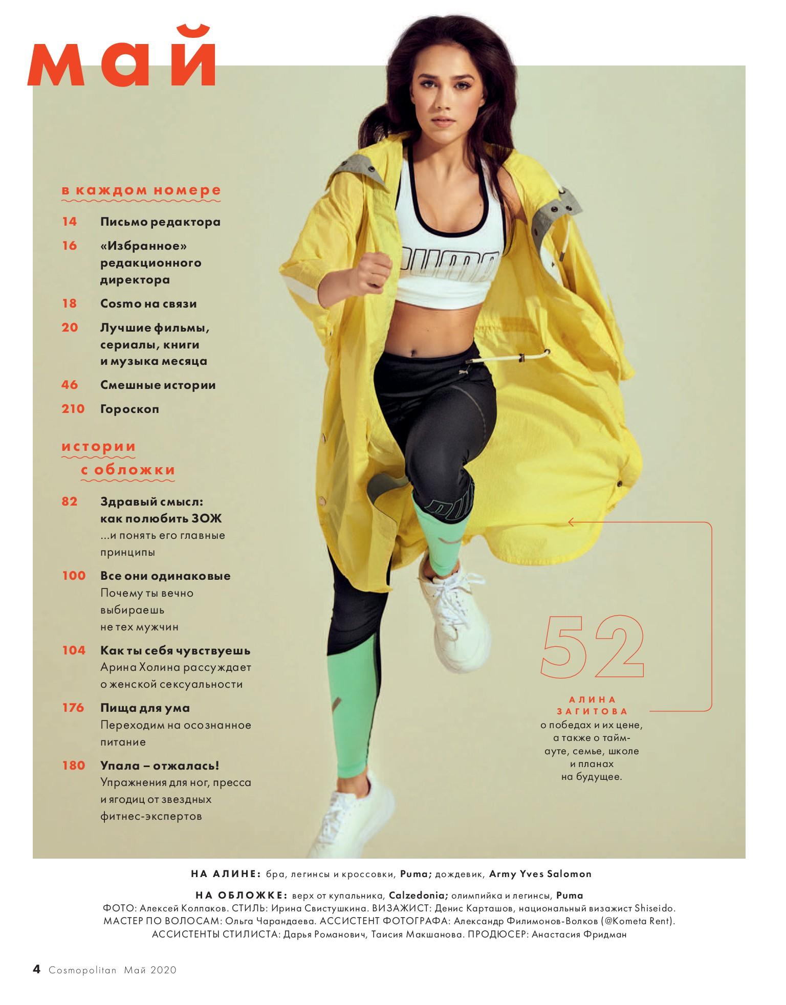 Алина Ильназовна Загитова-3 | Олимпийская чемпионка - Страница 6 TOJxfhvR1MU