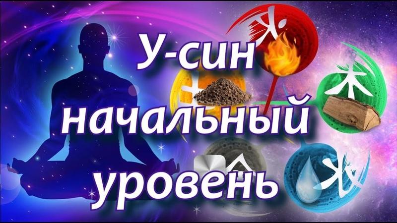 🌀У-син система взаимодействия пяти основных органов.