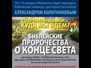 Александр Болотников. (5) Библейские пророчества о конце света. Вавилон и глобальный кризис
