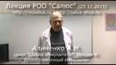 Школа Иммунитета лекция 6 Бронхо легочный иммунитет А.Н. Алименко