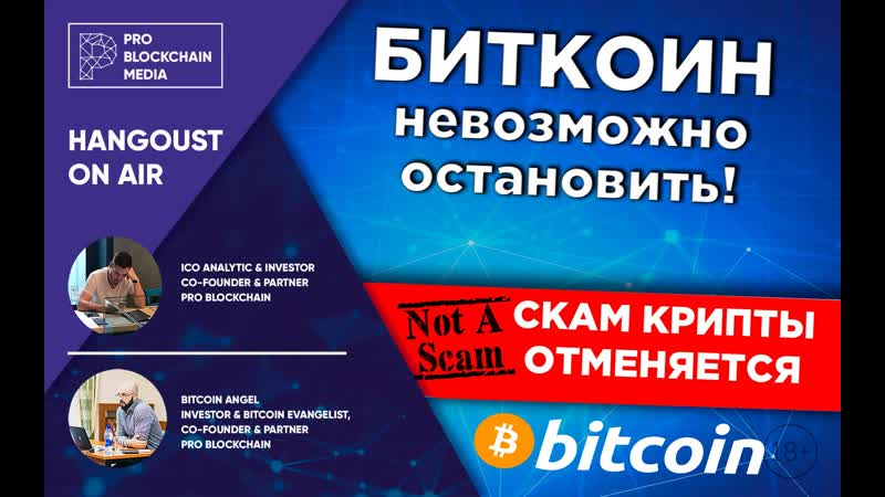 Конгресс США - БИТКОИН невозможно остановить! Bitcoin нужно регулировать и использовать.