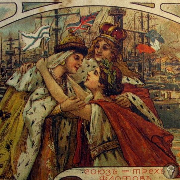 Антанта: «Сердечное согласие» трех держав