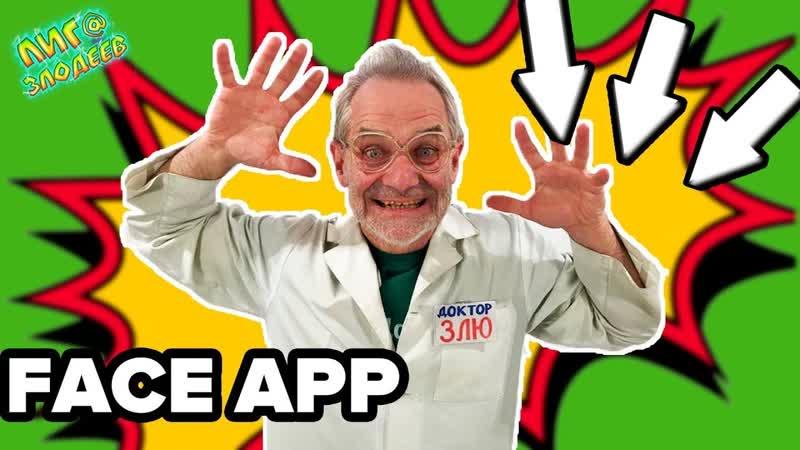 Лига Злодеев • ВЕЛИКИЙ ЗЛОДЕЙ ПРЕВРАТИЛСЯ В СТАРИКА?! Доктор Злю и Свинотрон играют c Face app.