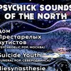 17.08 × PSYCHICK SOUNDS OF THE NORTH | КОЛЕСО