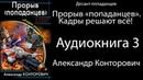Александр Конторович - Десант попаданцев. Прорыв «попаданцев». Кадры решают всё! (3 книга из 7).