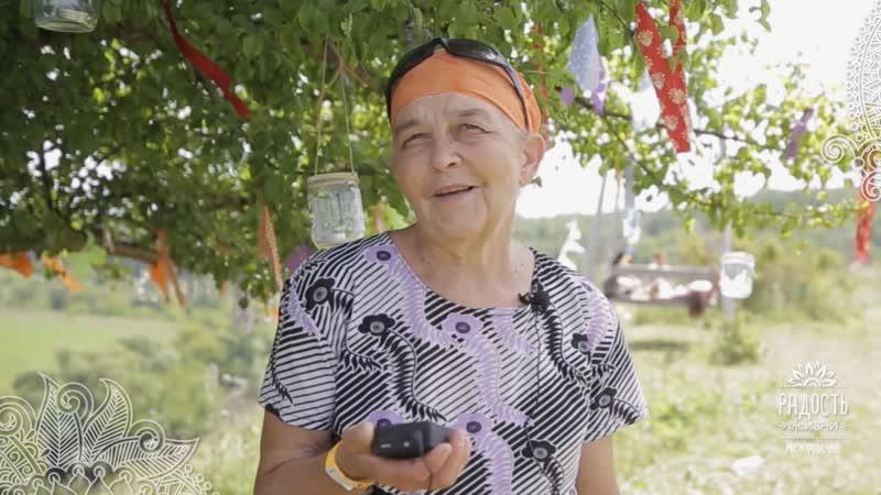 Отзыв о фестивале Радость Жизни 2019 Михайловой Зои Григорьевны