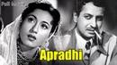 Apradhi 1949 Full Classic Hindi Movie Pran Madhubala