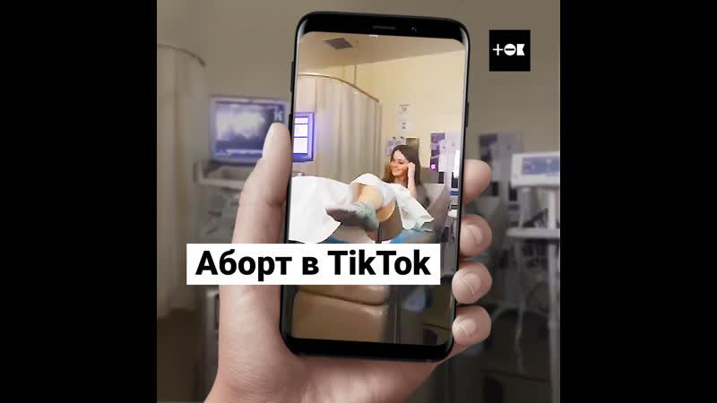 Девушка выложила в Tiktok празднование аборта подруги